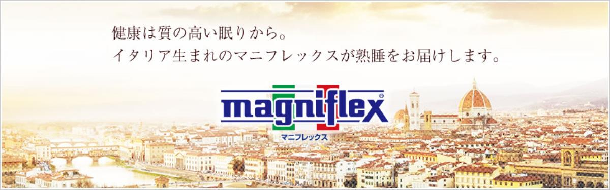 マニフレックス専門のお店 from 寝goo